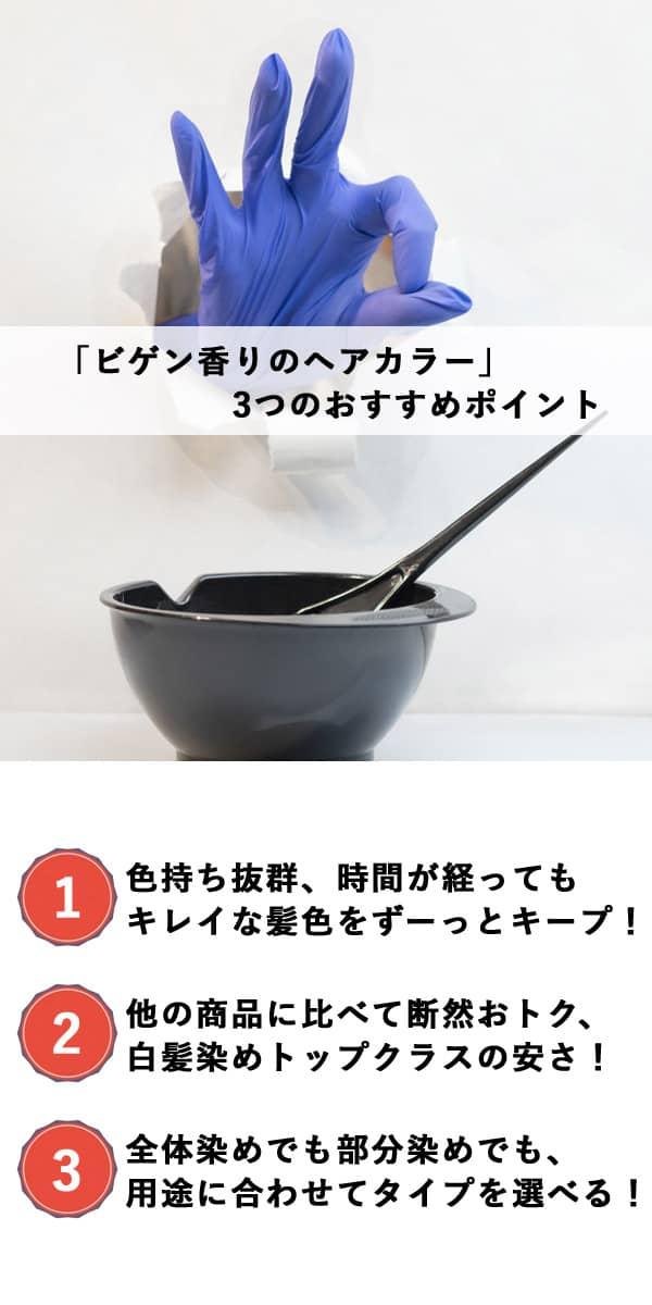 ビゲン香りのヘアカラー3つのおすすめポイント