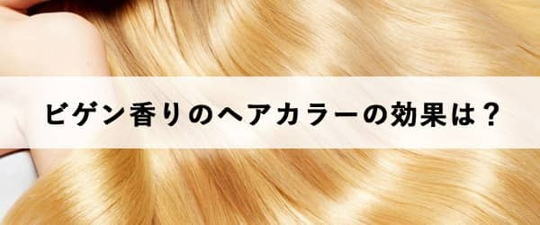 ビゲン香りのヘアカラーの効果は?