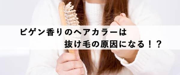 ビゲン香りのヘアカラーは抜け毛の原因になる!?