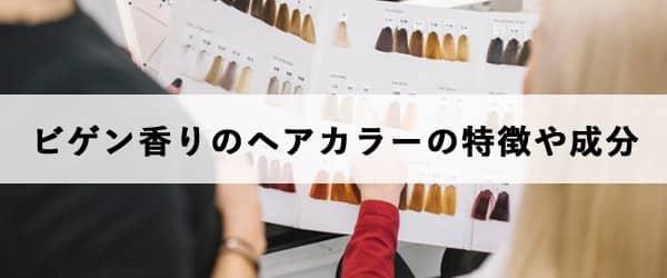 ビゲン香りのヘアカラーの特徴や成分