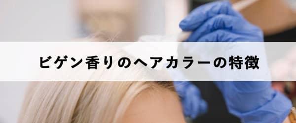 ビゲン香りのヘアカラーの特徴