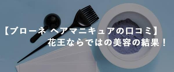 【ブローネ ヘアマニキュアの口コミ】花王ならではの美容の結果!
