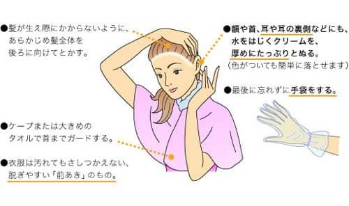 ヘアマニキュアの液で肌に着色するのを防ぐ