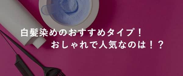 【白髪染めを比較!】ヘアカラーなどタイプごとのおすすめは!?