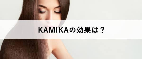KAMIKAの効果