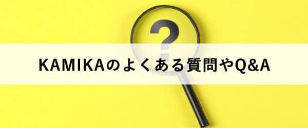 KAMIKAのよくある質問やQ&A