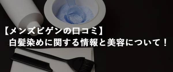 【メンズビゲンの口コミ】白髪染めに関する情報と美容について!