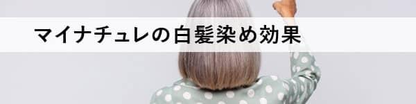 マイナチュレの白髪染め効果