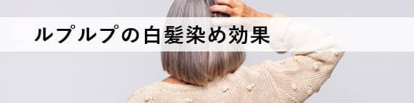 ルプルプの白髪染め効果