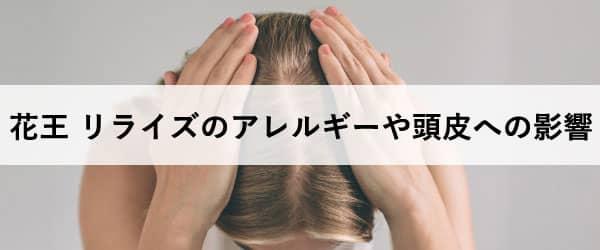 花王 リライズのアレルギーや頭皮への影響