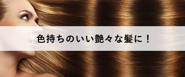 ウエラトーン ツープラスワンは付属の輝きエッセンスで色持ちのいい艶々な髪に!